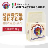 chanteclair大公鸡马赛洗衣皂公鸡头肥皂内衣皂300g
