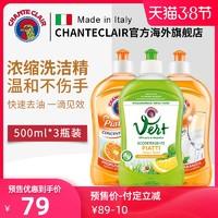 chanteclair 大公鸡 浓缩洗洁精 500ml*3瓶