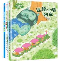 《深见春夫幻想岛绘本》(套装共4册)