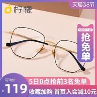 柠檬防蓝光眼镜钛架女近视配有度数超轻平光不规则大眼睛框镜架男