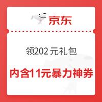 京东 领券中心 预约3.5日领202元礼包