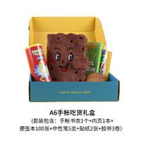 kinbor DT56031-1 A6手帐吃货礼盒