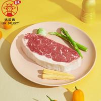 京东PLUS会员:优可选 原切西冷牛排 600g *2件