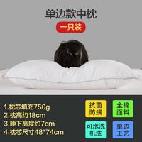 水星家纺 云柔抗菌防螨舒适枕 云柔抗菌防螨舒适对枕