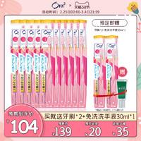 日本ora2皓樂齒超小刷頭軟毛牙刷10支家庭裝超細毛女士