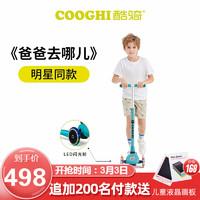 COOGHI酷騎兒童滑板車可折疊可升降便攜童車3-10歲高度可調節V1玩具車子 【發光輪升級款】湖光藍