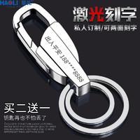 創意汽車鑰匙扣男士腰掛不銹鋼鑰匙圈掛件鑰匙鏈定制刻字LOGO禮物