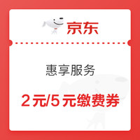 京东 惠享服务 领100-2元生活缴费券