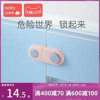 babycare儿童安全锁 宝宝防夹手抽屉锁婴儿防护扣开冰箱门柜子锁