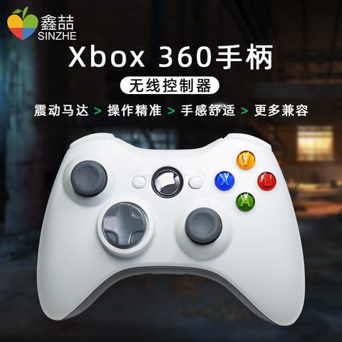 鑫喆360游戏手柄PC电脑(需要用券)