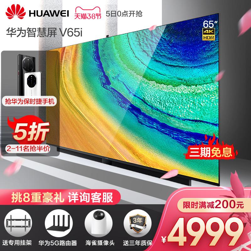 华为智慧屏 65英寸4K高清智能语音量子点电视机官方旗舰店V65i 75