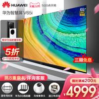華為智慧屏 65英寸4K高清智能語音量子點電視機官方旗艦店V65i 75