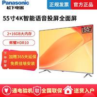 松下(Panasonic) TH-55GX580C电视机 55英寸全面屏人工智能4K超高清教育电视