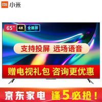 小米(MI)電視Redmi X65 65英寸金屬全面屏4K高清HDR遠場語音網絡紅米平板電視機 小米電視RedmiX65英寸