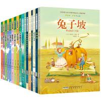 《纽伯瑞儿童文学奖作品 第一辑》(套装共17册)