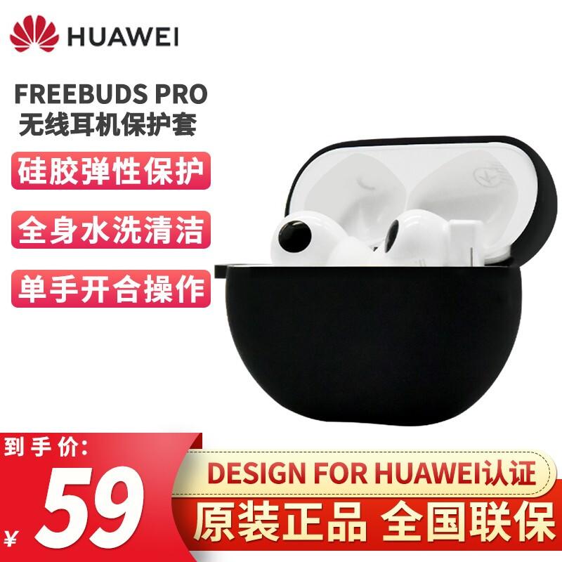 HUAWEI FreeBuds Pro保护套 华为4代真无线耳机硅胶全包防摔防水收纳保护套 FreeBuds Pro保护套