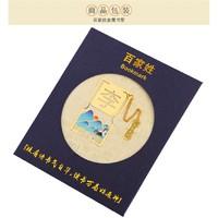科朗鑫盛 hz8891 中国风书签 百家姓