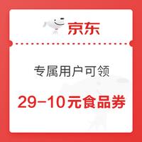 京东 品类新人专属用户可领 29-10元食品券