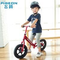 百亿补贴、移动专享:FLYING PIGEON 飞鸽  儿童平衡车