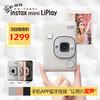 富士instax mini LiPlay拍立得有声相机高端胶片手机照片打印相机