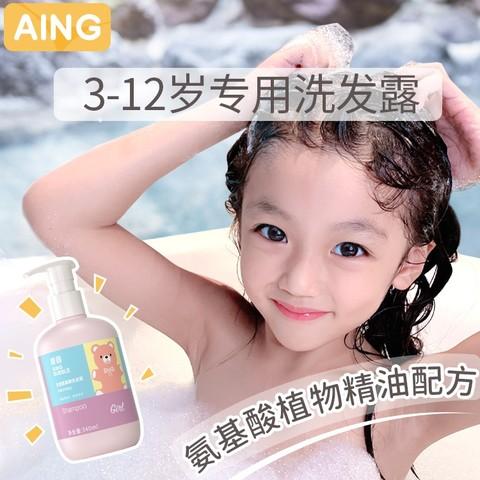 爱音儿童洗发水女孩专用6 12岁男童3以上中大童柔顺沐浴露护发素