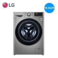 5日0点:LG 乐金  FCV10G4T 10.5公斤 滚筒洗衣机