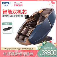 ROTAI 荣泰 按摩椅,RT8900家用全自动太空豪华舱按摩椅