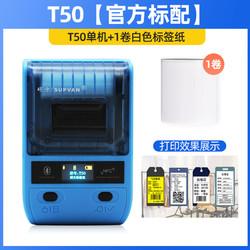 硕方 T50 手持标签打印机