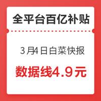 3月4日补贴白菜看这里,低至4.9元包邮~