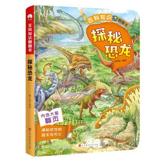 《百科知识翻翻书·探秘恐龙》精装