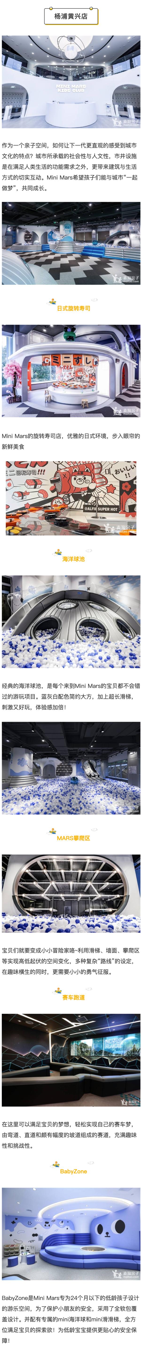 亲子界标杆!上海4店通用MiniMars Kids Club春日同行2次卡+50元餐券/2张