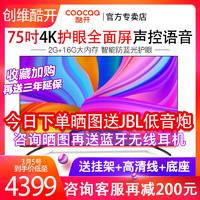 创维酷开75P50智能wifi声控语音防蓝光超清75英寸液晶4K电视70 80