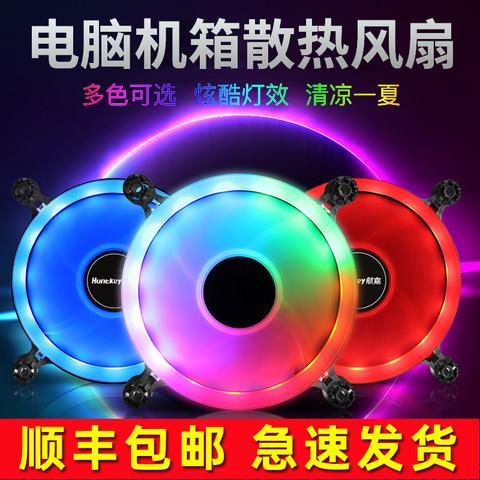 台式机电脑机箱风扇 12cmLED水冷散热神光RGB变色静音风扇 双光圈