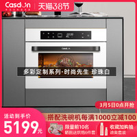 CASDON/凯度 SR60B-TT 嵌入式电蒸箱烤箱二合一 家用蒸烤一体机