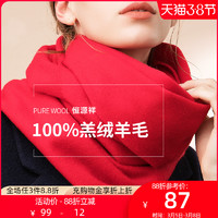 恒源祥羊毛围巾女冬季保暖百搭大红围巾男长款围脖韩版纯色中国红