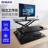 omax站立式电脑桌笔记本升降桌站着用工作台折叠移动笔记本支架学习桌显示器升降支架站着用键盘支架 S6pro黑色
