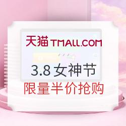 天猫3.8女神节 优学派旗舰店 全场半价回馈