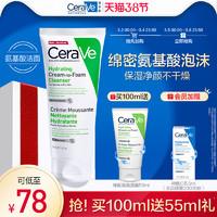 CeraVe適樂膚綠氨泡泡潔面氨基酸保濕泡沫洗卸不緊繃