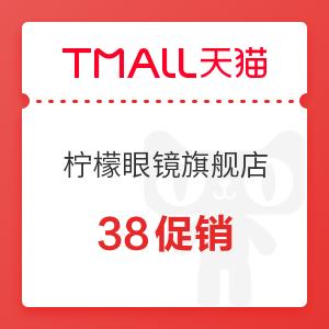 促销活动 : 天猫 柠檬眼镜旗舰店 38促销
