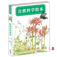 自然科学绘本系列(套装3册)——鸟巢 树 田野花虫,精致的画面与严谨奇妙的科学结合。蒲蒲兰绘本