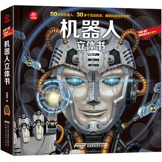 《机器人立体书》(精装)