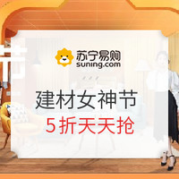 促销活动: 苏宁易购  家具建材女神节专场