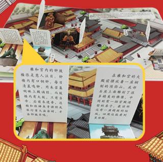 《游中国翻翻书:故宫 》(精装)