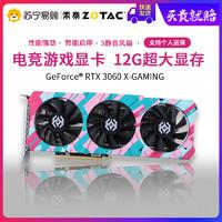 索泰GeForce RTX 3060-12GD6 X-GAMING臺式電腦游戲顯卡