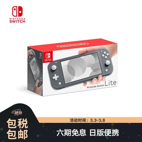 任天堂(Nintendo) NS新款主机Switch Lite mini NSL掌上便携游戏机 优雅灰