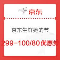 优惠券码、领券防身:京东自营 满299-100/80元  满199-50元优惠券