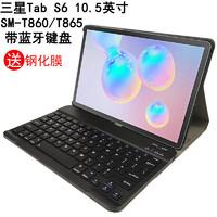 三星 Galaxy Tab S6保护套带蓝牙键盘10.5英寸平板电脑sm-T860商务皮套T865防摔外壳支架