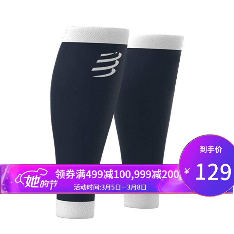 COMPRESSPORT 马拉松运动装备 跑步小腿套R1压缩腿套 运动护腿健身徒步旅行 R1小腿套蓝色 T1(小腿围30-34cm)