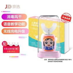 京选  一觅儿童电动牙刷 硅胶U型牙刷语音教学2-7岁粉色K9