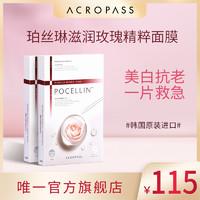 acropass/艾派絲 滋潤玫瑰精粹面膜 補水保濕美白抗皺緊致抗衰老